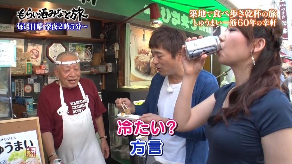 須黒清華アナのおっぱいを見て楽しむ番組