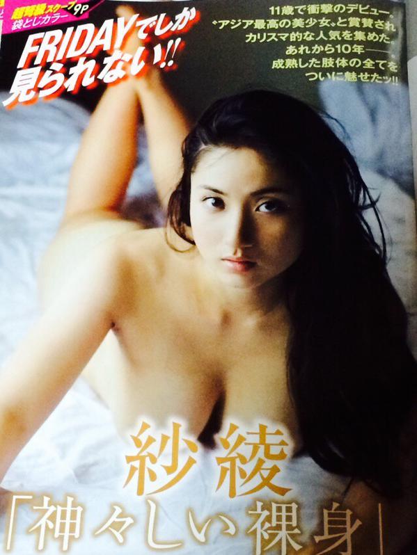 紗綾の全裸ショットにファン騒然...