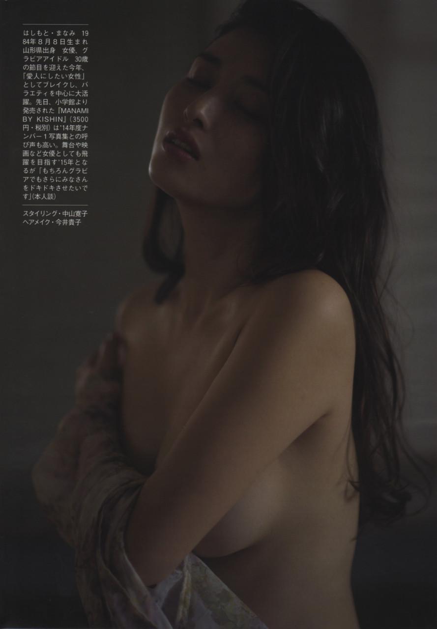 橋本マナミの乳首エロすぎだろwwwwwwwwwww