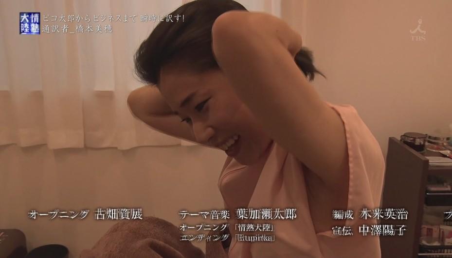 橋本美穂さんのお手入れしたワキの下と隙間から見えるパンツが観たいです!