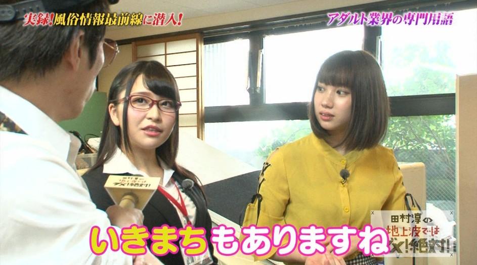 元NMB48高野祐衣がエロい仕事しててたまらん
